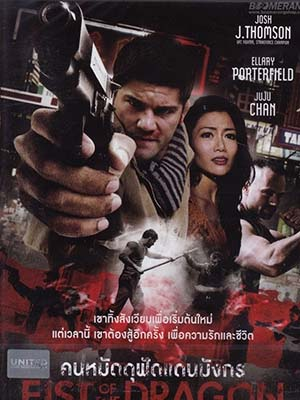 Fist Of The Dragon Nắm Đấm Rồng.Diễn Viên: Josh Thomson,Juju Chan,Ellary Porterfield