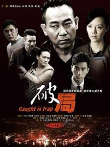 Phá Cục: Dính Bẫy Caught In Trap.Diễn Viên: Xiao Che,Wei Guo,Bowie Lam