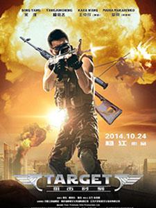 Tay Súng Bắn Tỉa Mục Tiêu: Target.Diễn Viên: Jin Guo,Yeo,Jeong Jo,Jin,Wook Lee