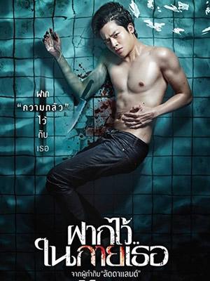 Bí Ẩn Hồ Bơi - The Swimmers Thuyết Minh (2014)