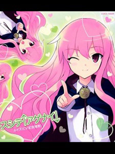 Zero No Tsukaima: Princesses No Rondo Picture Drama - Trysting Theater Of Love: Trysting Ai No Gekijou