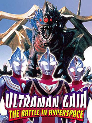 Ultraman Tiga & Ultraman Dyna & Ultraman Gaia Battle In Hyperspace