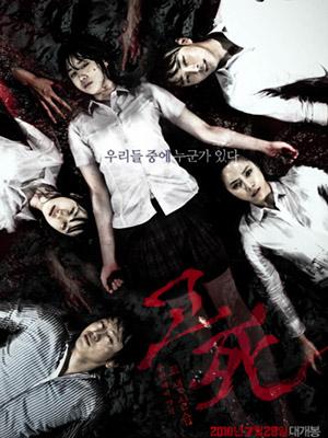 Hồi Chuông Tử Thần 2: Trại Hè Đẫm Máu Death Bell 2: Bloody Camp.Diễn Viên: Yoon Shi,Yoon,Park Eun,Bi,Ji,Yeon,Kim Su,Ro,Hwan Eun,Jung
