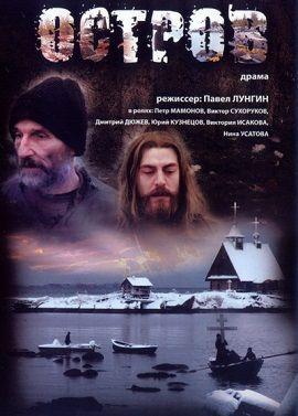 Đảo Khủng Bố 1 Ostrov 1.Diễn Viên: Dmitriy Dyuzhev,Pyotr Mamonov,Viktor Sukhorukov