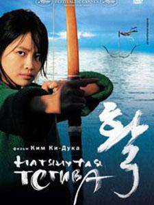 Cánh Cung - The Bow Việt Sub (2005)