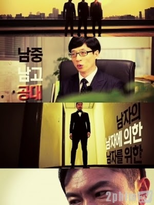 Yu Jaeseoks I Am A Man - 나는 남자다
