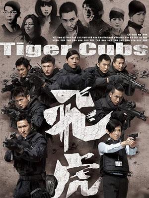 Phi Hổ 2 Tiger Cubs 2.Diễn Viên: Wong Kwok,Fai,Hung Kam,Fat,Chan San,Hap,Lee Shu,Fong
