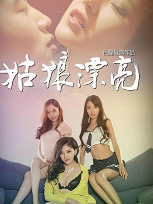 Gái Đẹp (Một Đêm Lầm Lỡ) Beautiful Girl (Pretty Girl).Diễn Viên: Ryosuke Yamada,Haruna Kawaguchi,Arioka Daiki