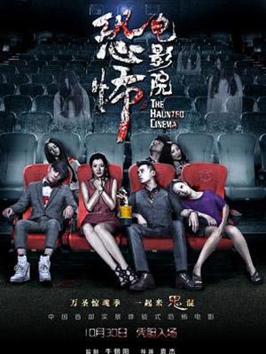Rạp Chiếu Phim Ma Ám The Haunted Cinema.Diễn Viên: Tang Chengjing,Yu Miao,Wei Xingyu,Liu Yanxi,La Chí Tường