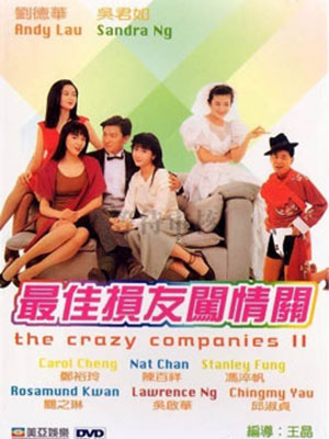 Bạn Hữu Tình Trường Crazy Companies.Diễn Viên: Lưu Đức Hoa,Ngô Quân Như,Natalis Chan,Charlie Cho,Stanley Fung