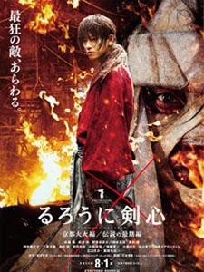 Lãng Khách Kenshin 2: Sát Thủ Huyền Thoại 2 Rurouni Kenshin Kyoto Inferno.Diễn Viên: Takeru Sato,Emi Takei,Yû Aoi