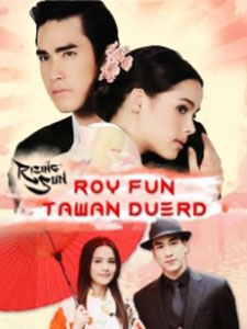 Ánh Dương Rực Rỡ - The Rising Sun 2: Roy Fun Tawan Duerd