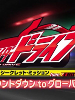 Kamen Rider Drive Secret Mission Type Zero: Đếm Ngược Đến Global Freeze