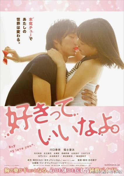Tinh Yêu Hạnh Phúc Happy Marriage: Hapi Mari.Diễn Viên: Dean Fujioka,Kondo Yoshimasa,Nukumizu Yoichi,Shinoda Mariko
