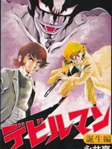 The Apocalypse Of Devilman - Amon: Devilman Mokushiroku Việt Sub (1987)