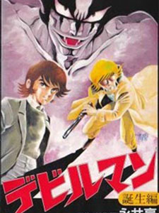 The Apocalypse Of Devilman - Amon: Devilman Mokushiroku