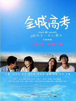 Mùa Thi Mark Of Youth.Diễn Viên: Phương Trung Tín,Kiều Kiều,Đàm Kiệt Hy