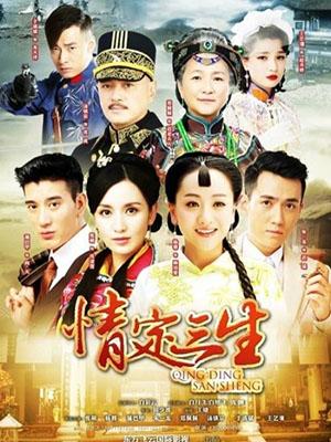 Tình Định Tam Sinh Qing Ding San Sheng.Diễn Viên: Dương Dung,Trương Manh,Bồ Ba Giáp,Chu Nhất Long,Trịnh Phối Phối