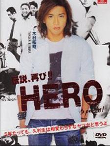Hero 2 Japan - Kohei Kuryu