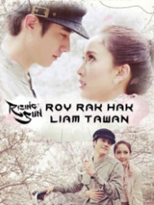 Tình Cuối Chân Trời The Rising Sun 1: Roy Rak Hak Liam Tawan.Diễn Viên: Mario Maurer,Nadech Kugimiya,Pat Napapa Thantrakul,Taew Nataporn