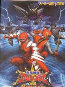 Bakuryuu Sentai Abaranger Vs Hurricaneger - Hurricanger Vs Bakuryuu Sentai Abaranger