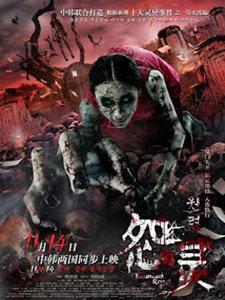 Con Đường Kinh Hoàng - Haunted Road Chưa Sub (2015)