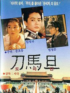 Đao Mã Đán Peking Opera Blues.Diễn Viên: Lâm Thanh Hà,Chung Sở Hồng