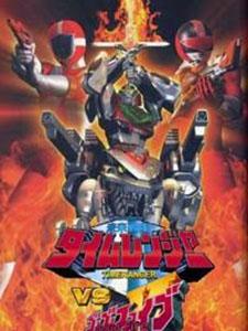 Mirai Sentai Timeranger Vs Gogofive - Timerangers Vs Gogo V