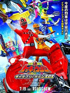 Ressha Sentai Toqger The Movie Galaxy Line Sos