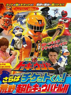 Ressha Sentai Toqger Hyper Battle - Farewell, Ticket! The Wasteland Super Toq Battle!