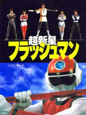 Choushinsei Flashman The Movie 超新星フラッシュマン
