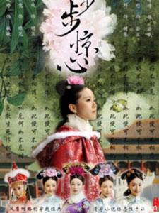 Bộ Bộ Kinh Tâm - Each Step: Bu Bu Jing Xin Thuyết Minh (2011)
