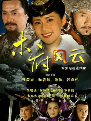 Mộc Phủ Phong Vân 1 Mu Fu Feng Yun 1.Diễn Viên: Châu Hiểu Ngư,Chu Ja Hyun,Lữ Lương Vỹ,Phan Hồng,Vu Vinh Quang