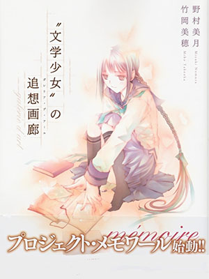 Bungaku Shoujo Memoire - Book Girl: Memoire, Literature Girl