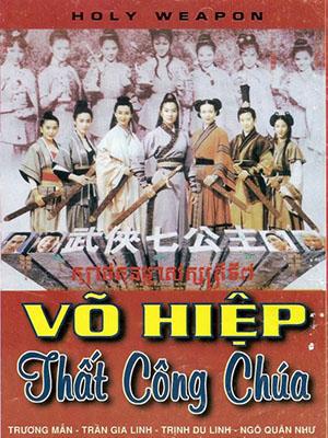 Võ Hiệp Thất Công Chúa Holy Weapon.Diễn Viên: Michelle Yeoh,Carol Do Do Cheng,Maggie Cheung
