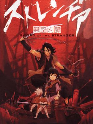 Kiếm Khách Quái Dị Sword Of The Stranger: Mukou Hadan.Diễn Viên: Yuri Chinen,Tomoya Nagase,Akio Ohtsuka