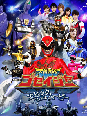 Tensou Sentai Goseiger Epic On The Movie.Diễn Viên: Graham Mctavish,Vanessa Branch,Steve Blum