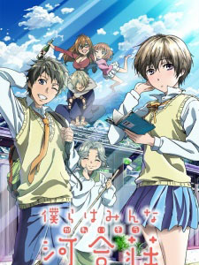 Bokura Wa Minna Kawaisou - The Kawai Complex Guide To Manors And Hostel Behavior
