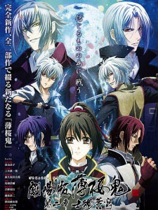 Hakuouki Movie 2: Shikon Soukyuu - Hakuouki Shinsengumi Kitan Movie 2