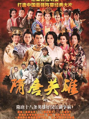 Anh Hùng Tùy Đường 4 Heroes Of Sui And Tang Dynasties 4.Diễn Viên: Trương Vệ Kiện,Huỳnh Hải Băng,Lưu Hiểu Khánh,Trịnh Quốc Lâm,Trương Duệ,Diệp Tổ Tân