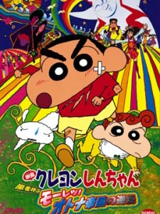 Crayon Shin-Chan Movie 09: The Storm Called Arashi Wo Yobu Mouretsu! Otona Teikoku No Gyakushuu.Diễn Viên: Mikako Tabe,Haruma Miura,Natsuna Watanabe,Misako Renbutsu