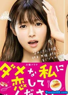 Xin Hãy Yêu Em Kẻ Vô Dụng Này - Please Love Me: Dame Na Watashi Ni Koishite Kudasai
