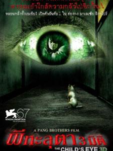 Đồng Nhi Mắt Quỷ The Child Eyes.Diễn Viên: Rainie Yang,Giang Nhược Lâm,Shawn Yue