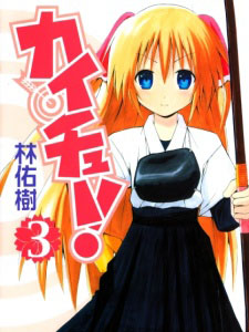 Kaichuu! Kaichu!.Diễn Viên: Hayate The Combat Butler,Cant Take My Eyes Off You