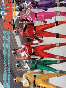 Mirai Sentai Timeranger Chiến Đội Tương Lai Timeranger.Diễn Viên: Masaya Matsukaze