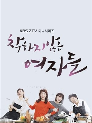Những Cô Nàng Xấu Tính Những Phụ Nữ Bất Lương: Unkind Women.Diễn Viên: Kim Hye Ja,Chae Shi Ra,Lee Ha Na,Do Ji Won,Lee Soon Jae,Jang Mi Hee,Lee Mi Do