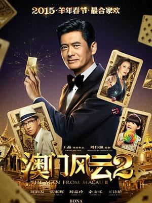 Đổ Thành Phong Vân 2 From Vegas To Macau 2