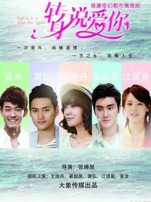 Ngoảnh Lại Nói Yêu Em Fall In Love With You Again: Turned To Say Love You.Diễn Viên: Choi Jin Shil,Jung Jun Ho,Jung Woong In