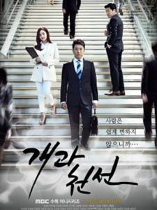 Hướng Mới Cuộc Đời A New Leaf.Diễn Viên: Park Min Young,Kim Myung Min,Kim Sang Joong,Chae Jung Ahn