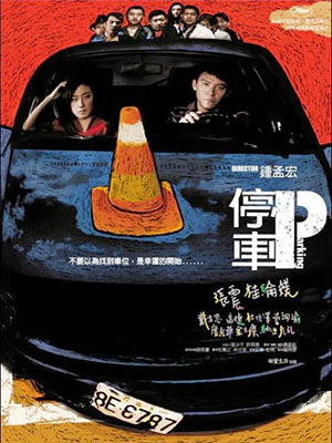 Bãi Đỗ Bất Đắc Dĩ Parking.Diễn Viên: Chen Chang,Lun Mei Gwei,Leon Dai